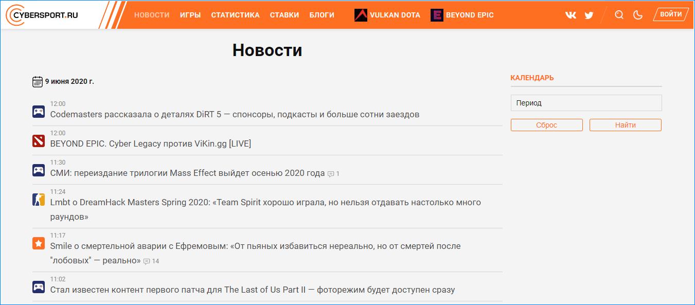 Новости на сайте Cybersport.ru