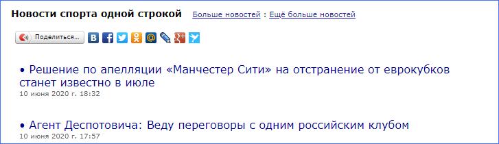 Новостная лента на портале