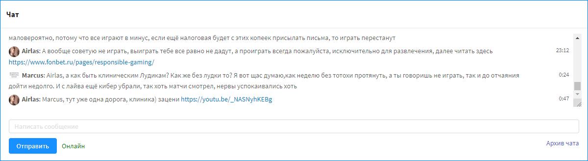 Общение пользователей 4bets в чате