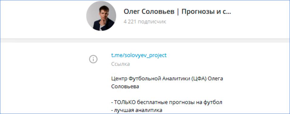 Олег в телеграмме