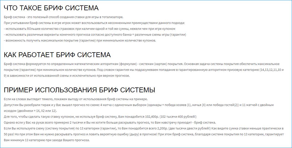 Описание бриф системы на 4bets