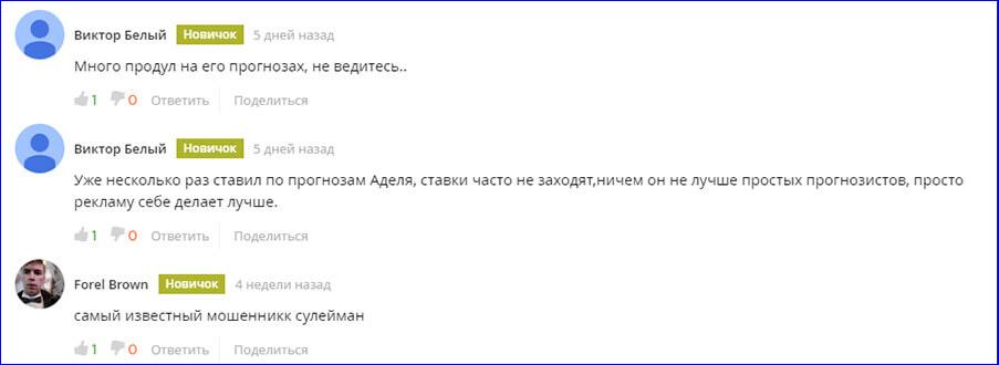 Отзывы об Аделе Сулейманове
