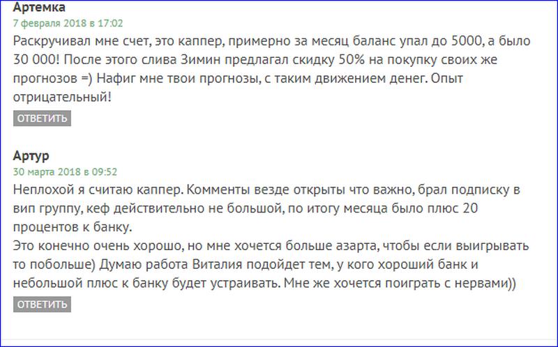 Отзывы о Виталие Зимине