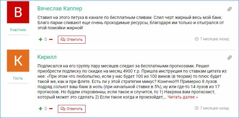 Отзывы о проекте Нищий каппер