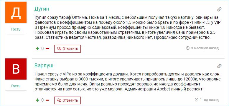 Отзывы о проекте Apebet ru