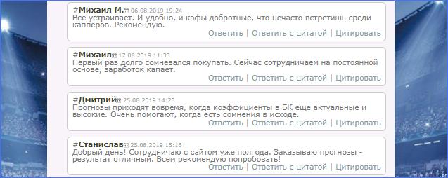 Отзывы о проекте Strongbet.ru