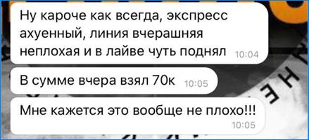 Отзыв о прогнозе Ивана Дроздова