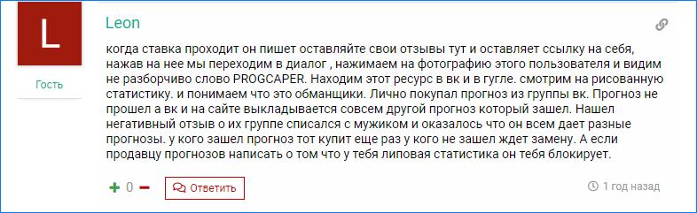 Отзыв о Forasport