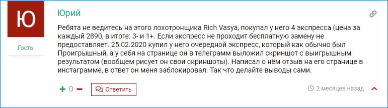 Отзыв о Rich Vasya