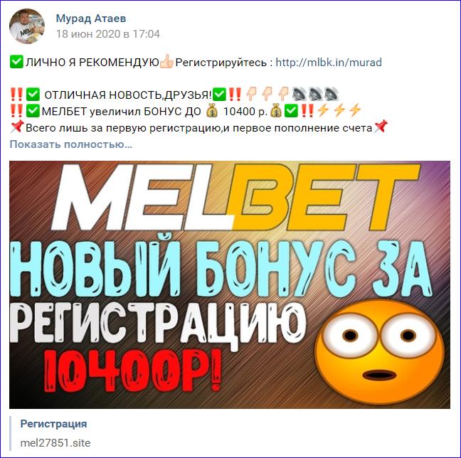 Партнерская программа с Melbet