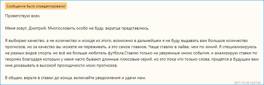 Первое сообщение Дмитрия Фаста