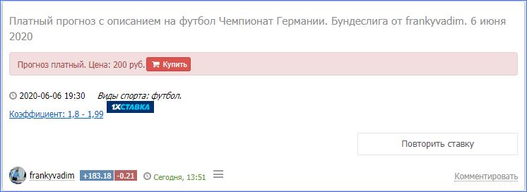 Платный прогноз на Prognozist.ru