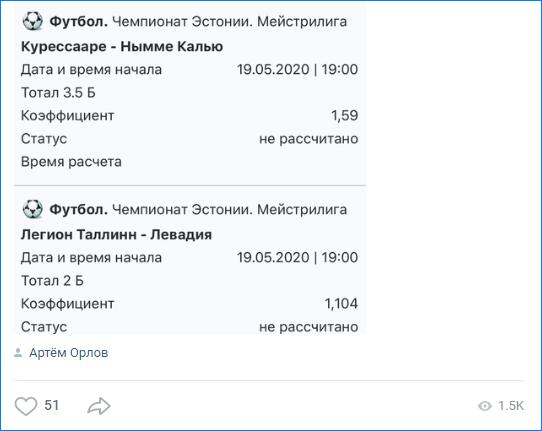 Посты во ВКонтакте