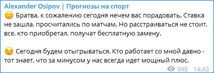 Пост копии канала Александра Орлова