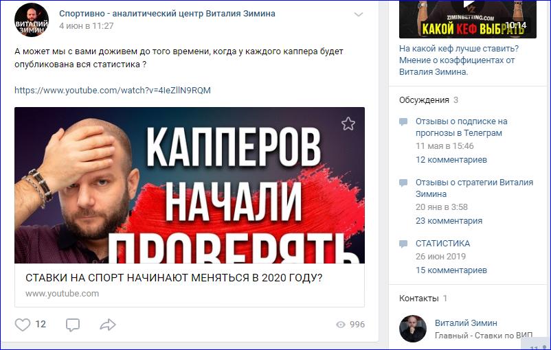 Пост во ВКонтакте проекта Виталия Зимина