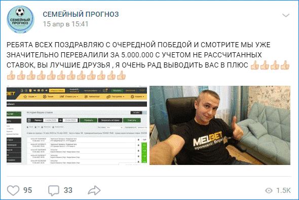Пост во ВКонтакте проекта Семейный прогноз
