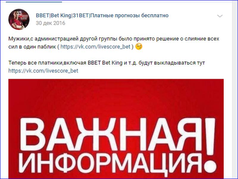Пост во ВКонтакте проекта 31BET