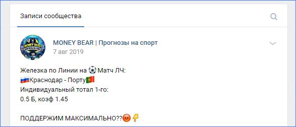 Пост во ВКонтакте проекта Money Bear