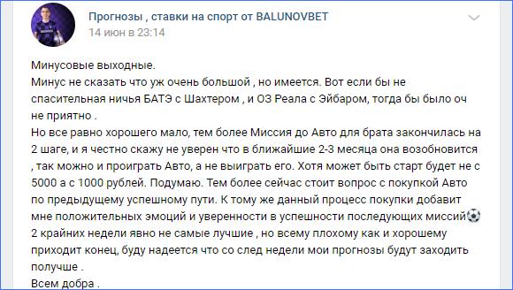 Пост во ВКонтакте сообщества Балунова