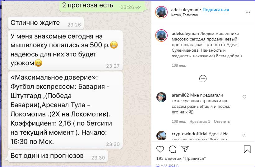 Пост в инстаграмме Аделя Сулейманова