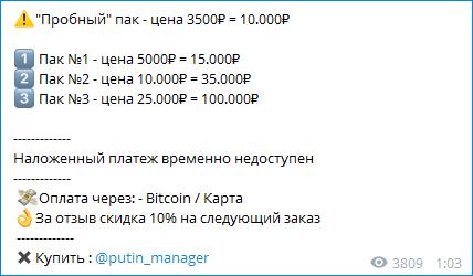 Прейскурант Putin Money