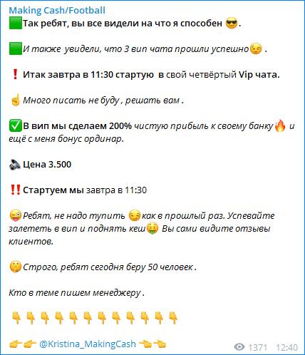 Приглашение в VIP-чат Making Cash