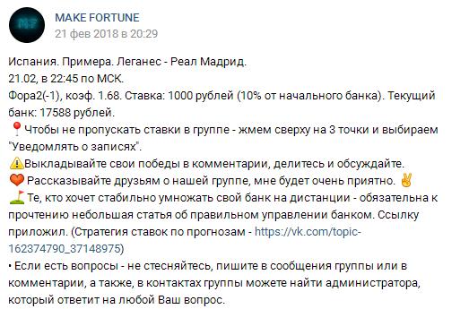 Прогноз проекта MAKE FORTUNE