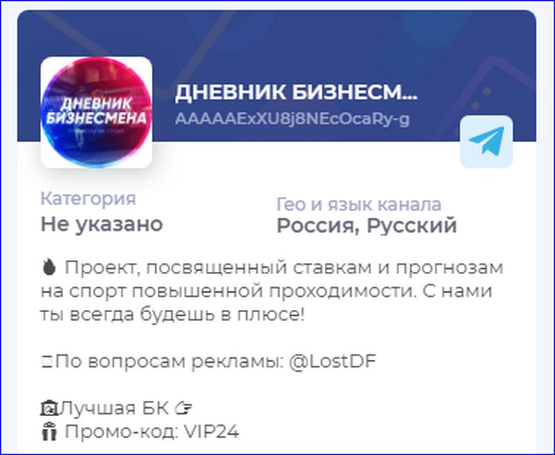 Проект в каталоге Telegram-каналов