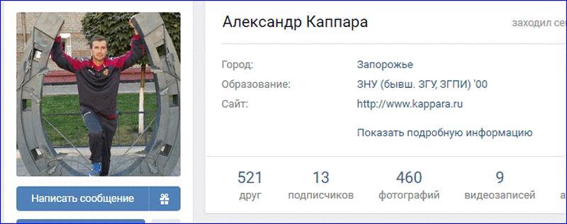 Профиль Александра Каппара