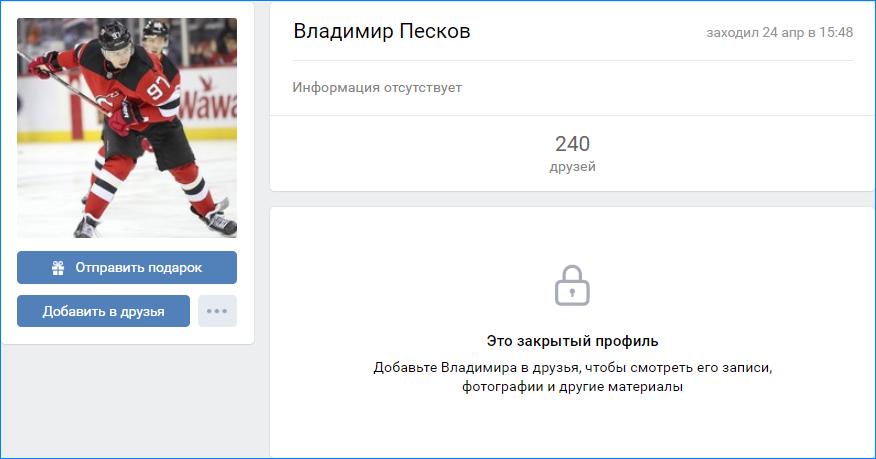 Профиль Владимира Пескова