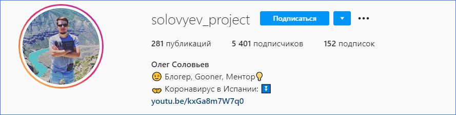 Профиль Соловьева