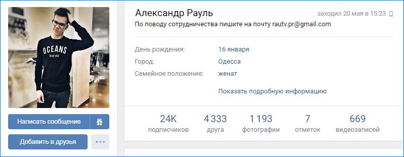 Профиль каппера во ВКонтакте