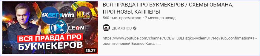Разоблачение букмекеров от блогера Движнова
