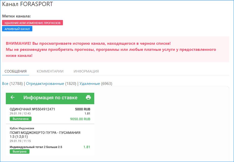 Редактирование и удаление сообщенией проекта Forasport