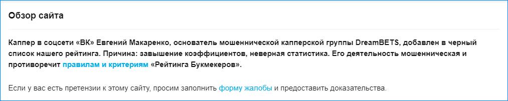 Рейтинг Букмекеров о Dreambets