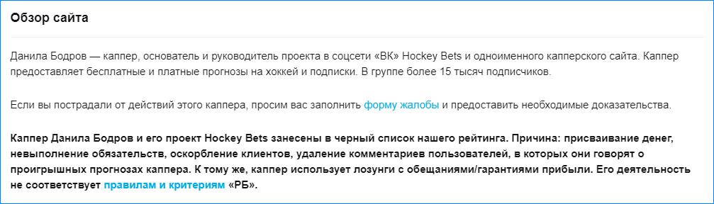 Рейтинг Букмекеров о Hockey Bets