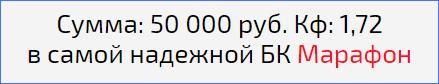Реклама БК Марафон