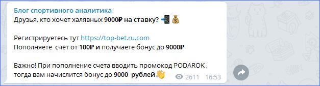 Реклама БК в канале проекта Дневник аналитика