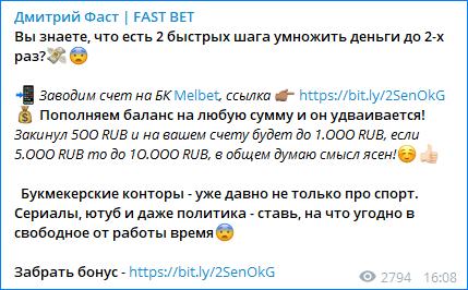 Реклама БК в Fast Bet