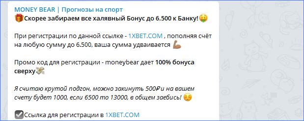 Реклама БК в Money Bear