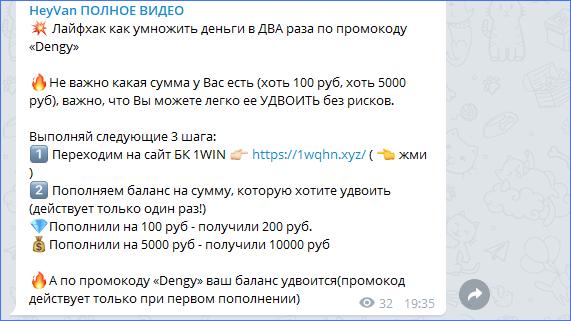 Реклама БК 1Win