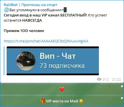 Реклама в телеграмме Raidbet