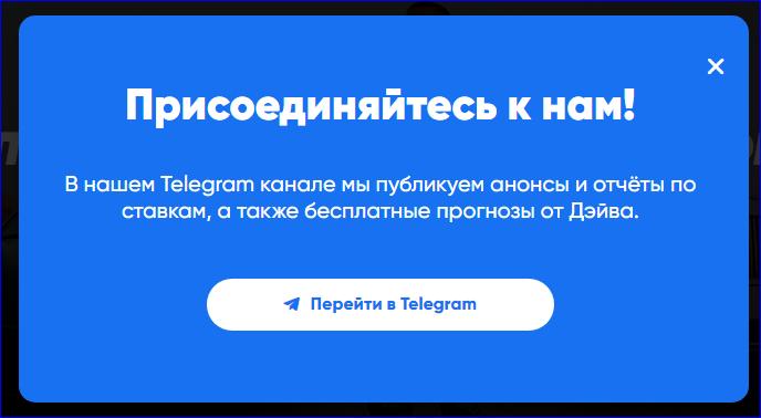 Реклама предиктов от Дэйва на русском языке
