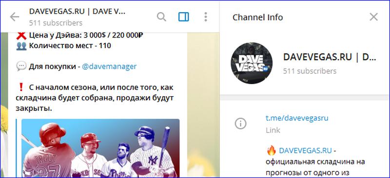 Русскоязычный канал с прогнозами от Дэйва