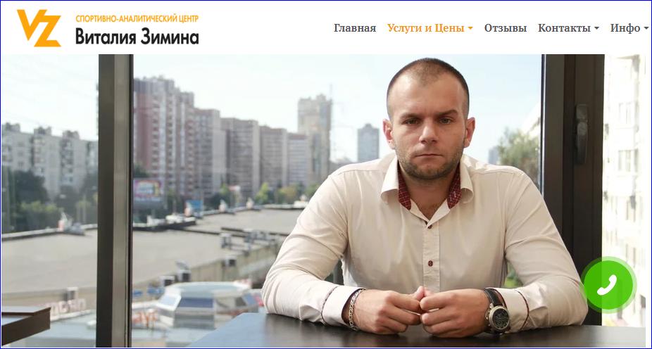Сайт Виталия Зимина