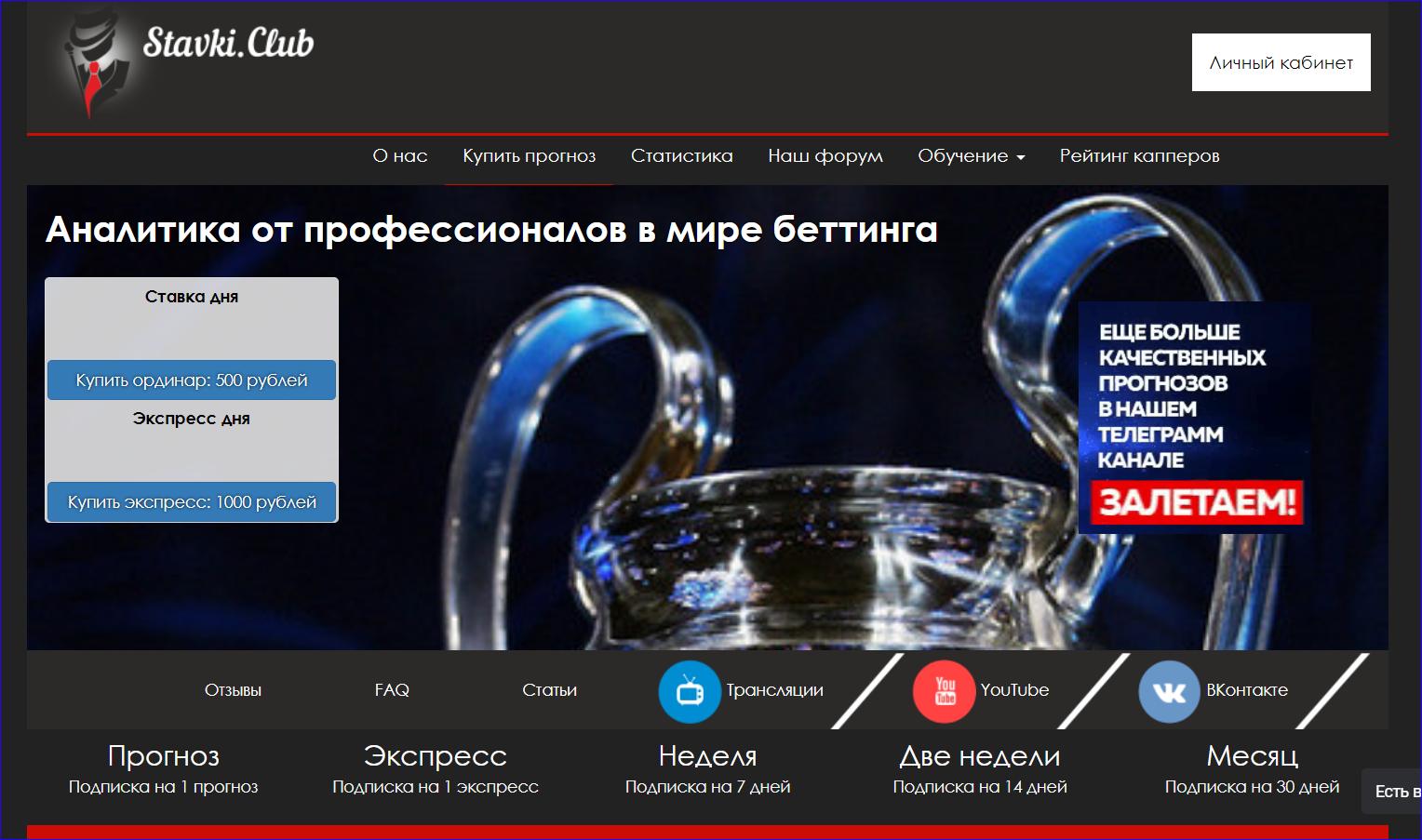 Сайт Stavki.Club