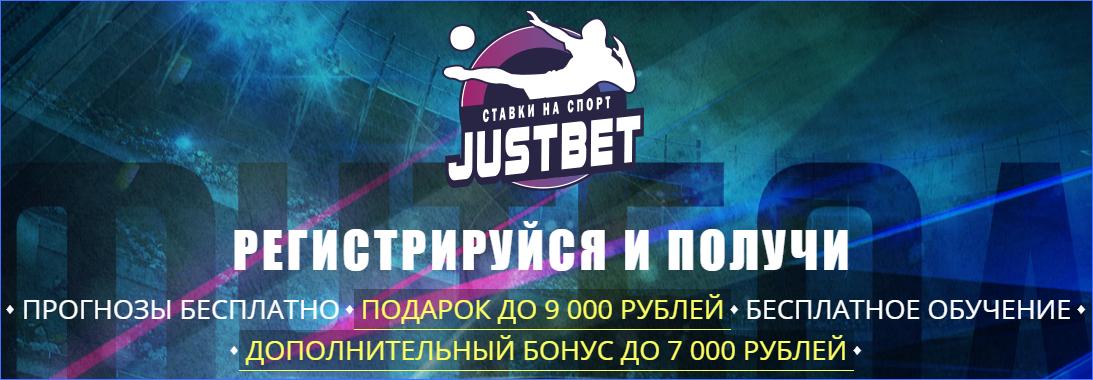 Сайт проекта Justbet