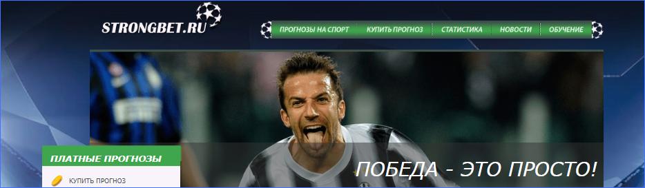 Сайт проекта Strongbet.ru
