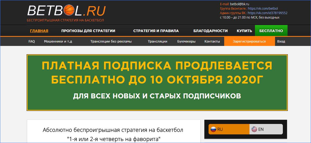 Сайт Betbol.ru