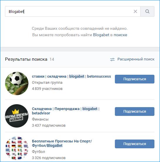 Складчины Blogabet во ВКонтакте